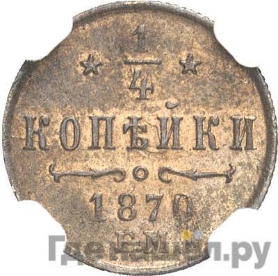 1/4 копейки 1870 года ЕМ