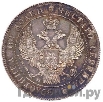 Реверс Полтина 1836 года СПБ НГ