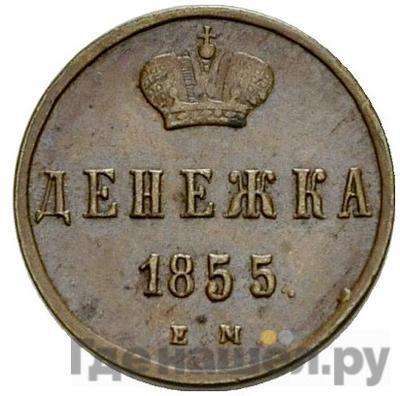 Денежка 1855 года ЕМ