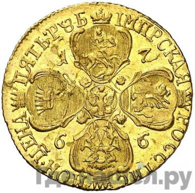 Реверс 5 рублей 1766 года СПБ
