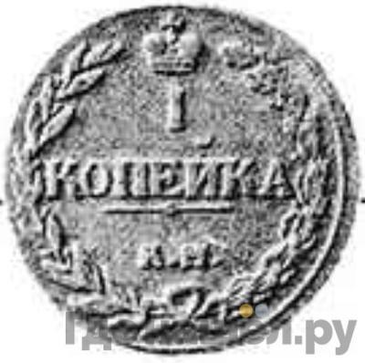 Аверс 1 копейка 1810 года КМ