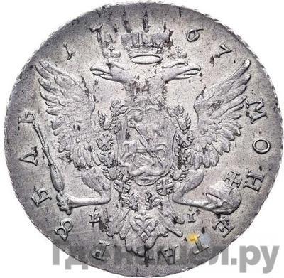 Реверс 1 рубль 1767 года СПБ ЕI