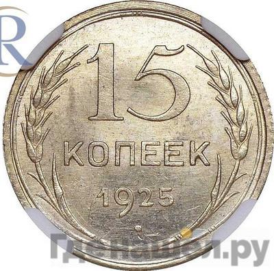 Аверс 15 копеек 1925 года   «ТР» над звездой