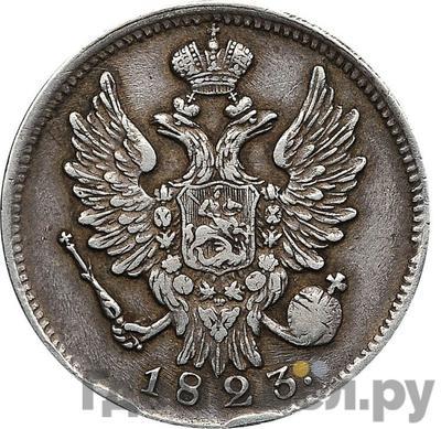 20 копеек 1823 года СПБ Без инициалов минцмейстера