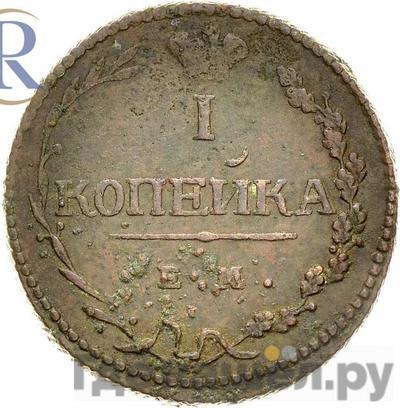 Реверс 1 копейка 1810 года ЕМ НМ
