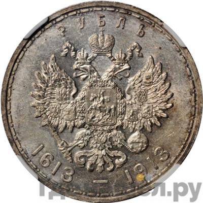Реверс 1 рубль 1913 года ВС В память 300-летия Дома Романовых