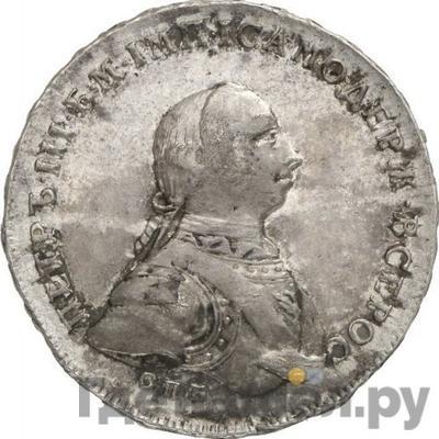 Аверс 1 рубль 1762 года СПБ НК Петра 3