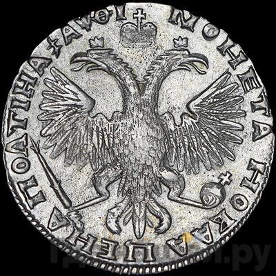 Реверс Полтина 1719 года   Без арабесок, РОСIИ Особый орел
