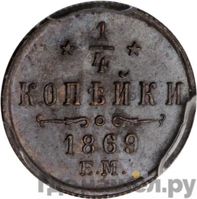 1/4 копейки 1869 года ЕМ
