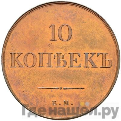 Аверс 10 копеек 1834 года ЕМ ФХ