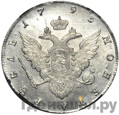 Реверс 1 рубль 1793 года СПБ ЯА
