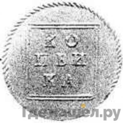 Аверс 1 копейка 1724 года  Пробная