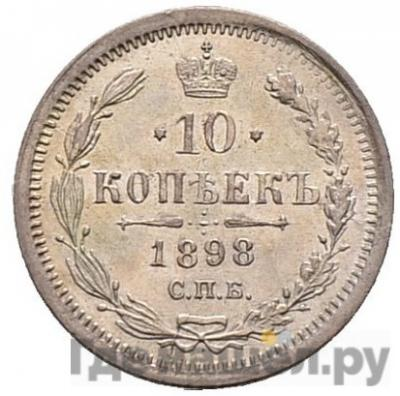 Аверс 10 копеек 1898 года СПБ АГ