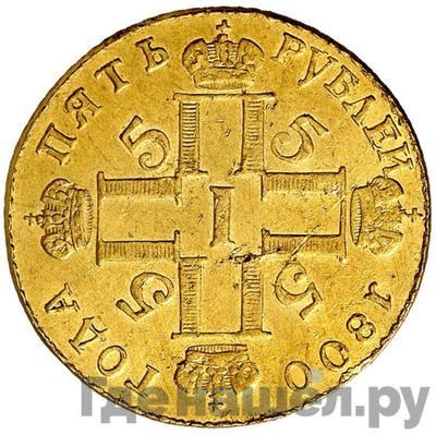Реверс 5 рублей 1800 года СП ОМ