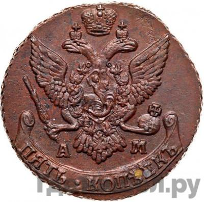 Реверс 5 копеек 1793 года АМ