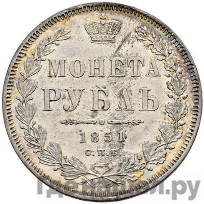 Аверс 1 рубль 1851 года СПБ ПА