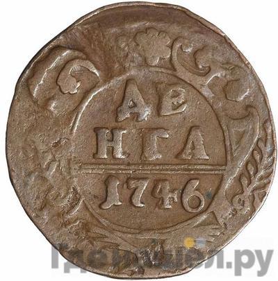 Аверс Денга 1746 года