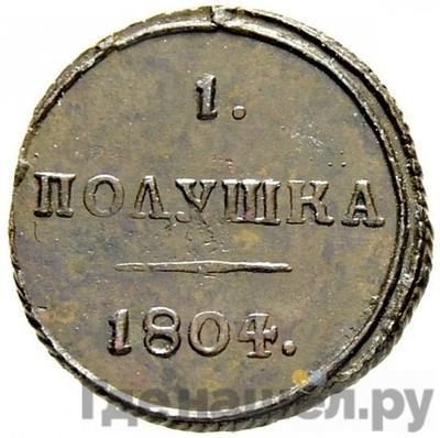 Полушка 1804 года КМ