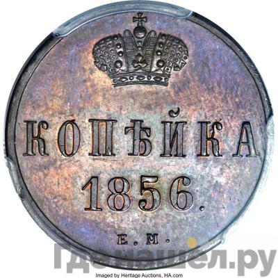 Аверс 1 копейка 1856 года ЕМ