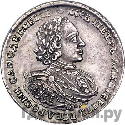 Аверс 1 рубль 1720 года  Портрет в наплечниках