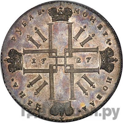 Реверс 1 рубль 1727 года  Пробный