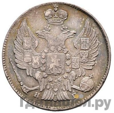 Реверс 20 копеек 1833 года СПБ НГ