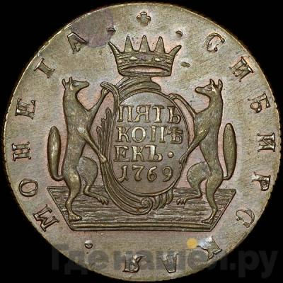 Реверс 5 копеек 1769 года КМ Сибирская монета