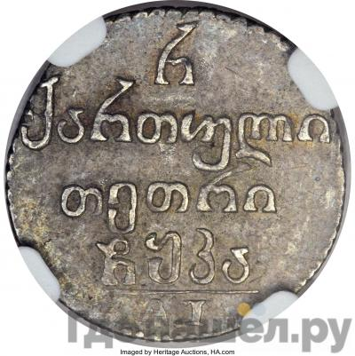 Полуабаз 1821 года АТ Для Грузии