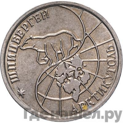 Реверс 25 рублей 1993 года ММД Арктикуголь Шпицберген