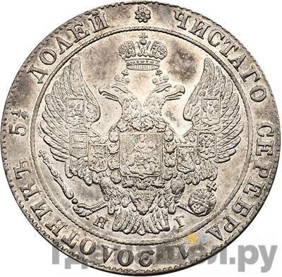 Реверс 25 копеек 1835 года СПБ НГ