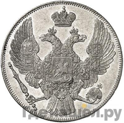 Реверс 12 рублей 1842 года СПБ