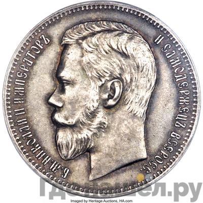 Аверс 1 рубль 1899 года