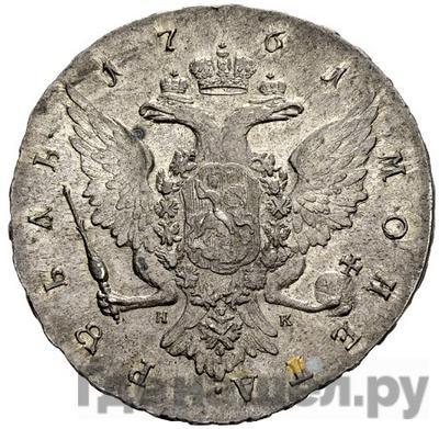 Реверс 1 рубль 1761 года СПБ НК