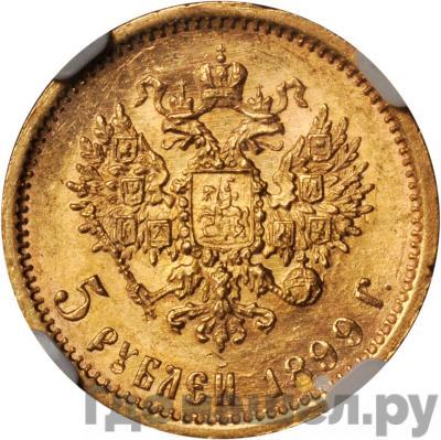 Реверс 5 рублей 1899 года ФЗ