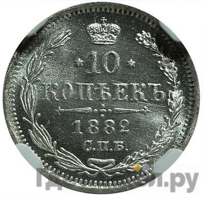 10 копеек 1882 года СПБ НФ