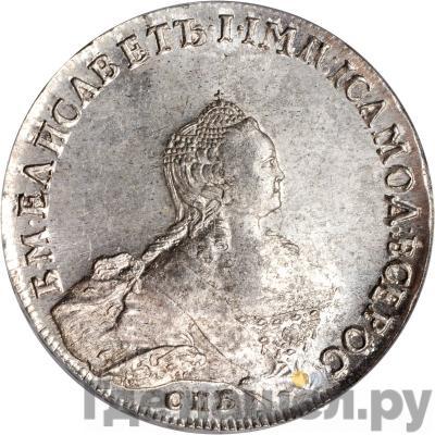 Аверс 1 рубль 1755 года СПБ ЯI Портрет работы Скотта