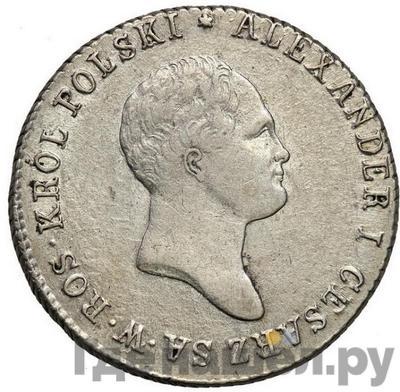 Аверс 2 злотых 1820 года IВ Для Польши