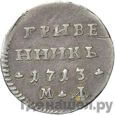 Аверс Гривенник 1713 года МД  Малые короны