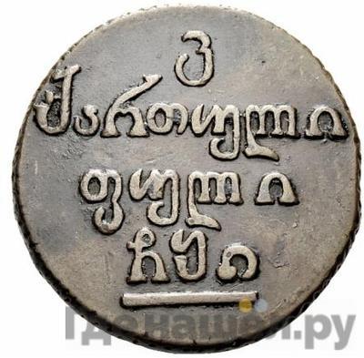Реверс Бисти 1810 года  Для Грузии