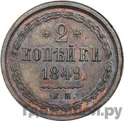 Аверс 2 копейки 1849 года ЕМ