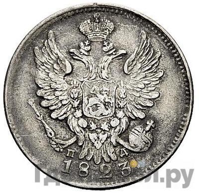 20 копеек 1823 года СПБ ПД  Держава дальше от лапы Корона узкая