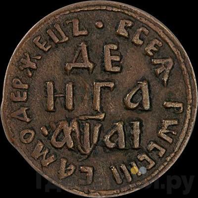 Аверс Денга 1711 года