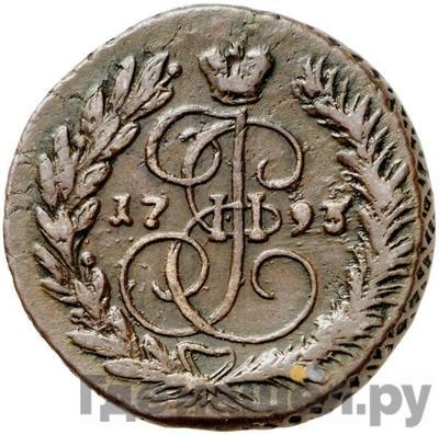 Аверс 2 копейки 1793 года ЕМ