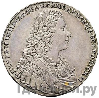 Аверс 1 рубль 1729 года  Портрет 1728 внутри надписи