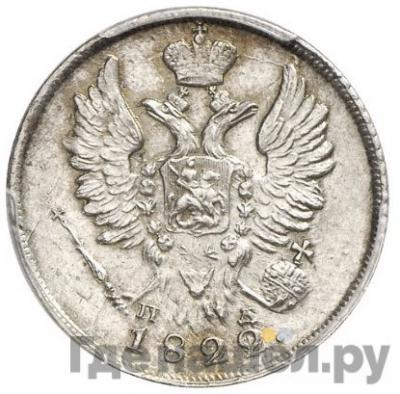 Аверс 20 копеек 1822 года СПБ ПД