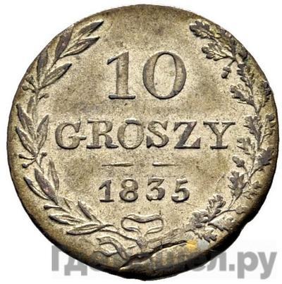 Аверс 10 грошей 1835 года МW Для Польши