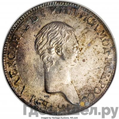 1 рубль 1802 года СПБ АИ Пробный, портрет с длинной шеей без ободка  Орел в кольце Новодел