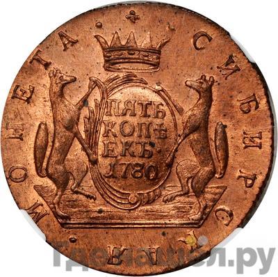 Реверс 5 копеек 1780 года КМ Сибирская монета