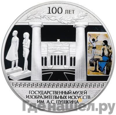 Аверс 3 рубля 2012 года СПМД 100 лет Государственного музея изобразительных искусств им. А.С. Пушкина в Москве