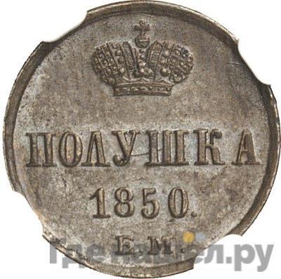 Аверс Полушка 1850 года ЕМ